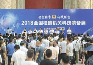 2018全国检察机关科技装备展成功开展