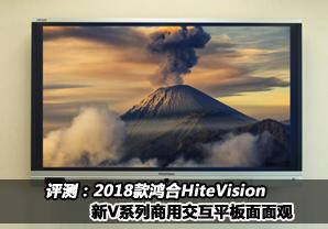 HiteVision新V系列商用交互平板面面观
