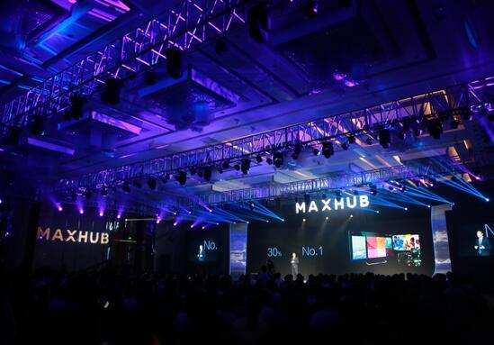 会议平板MAXHUB X3 新品在广州发布