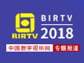 直击BIRTV2018:品质融媒体 智享新生活