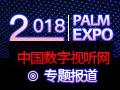 中国国际专业音响展(PALM2018)现场报道