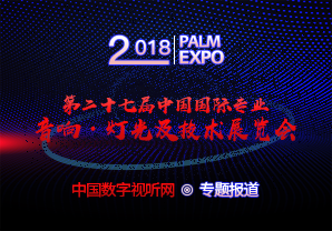 中国国际专业大红鹰国际展(PALM2018)现场报道