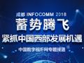 专题:直击首届成都InfoComm精彩现场