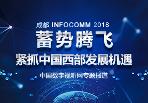 首届成都InfoComm China 2018专题报道