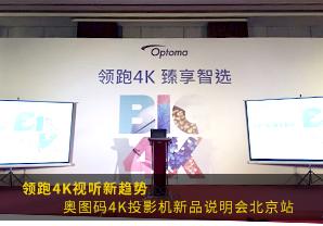 奥图码4K投影新品说明会北京站成功举办
