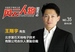 精英人物:对话雷石副总裁王翔宇先生