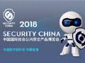 创新智能安防 现场直击2018北京安博会
