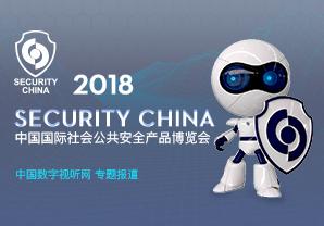 创新智能安防 2018北京安博会专题报道