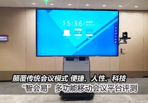 """""""智会易""""多功能移动会议平台评测"""