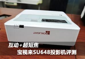 互动+超短焦 宝视来SU648投影机评测