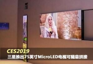 三星推出75英寸MicroLED电视可随意拼接