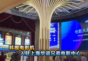 科视电影机入驻上海华谊兄弟电影中心