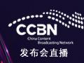 我在现场:CCBN2019新闻发布会直播