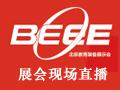 我在现场:第30届北京教育装备展直播
