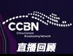 中国数字视听网带您线上参观CCBN2019