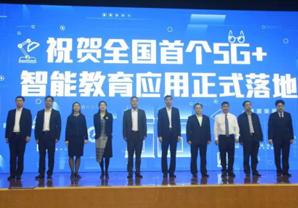 希沃助5G+智能教育在广东实验中学落地