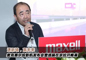 麦克赛尔投影机发布会暨全国巡展北京站