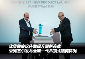 森海塞尔发布全新一代吊顶式话筒阵列