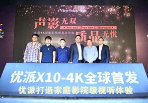 优派重磅发布X10-4K智能影院新产品