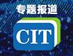 专题报道CIT2019中国影音集成科技展