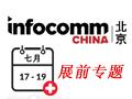 InfoCommchina2019展前专题 精彩提前看