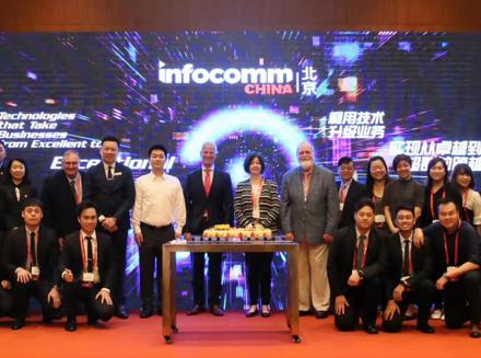 北京InfoComm在业界踊跃支持下盛大开幕