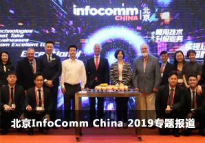 北京 InfoComm China 2019专题报道