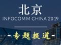 创启视听新发展浪潮 北京InfoComm专题