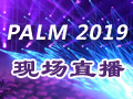 直播:PALM EXPO 2019北京灯光音响展