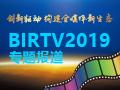 BIRTV专题 创新驱动 构建全媒体新生态
