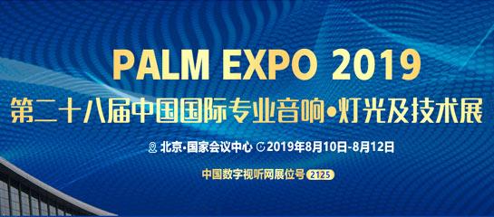 专题:PALM EXPO 2019(音响灯光展)