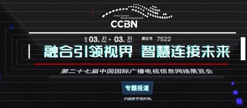 融合引领视界 智慧连接未来 CCBN2019