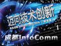 直播:第二届成都InfoComm China展会