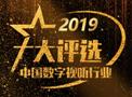 2019十大品牌评选网上报名通道正式开启