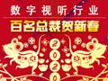 特别策划:2020数字视听行业总裁贺新春