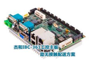 杰和IBC-361工控主板助无接触配送方案