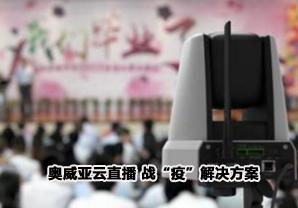 """奥威亚云直播 ——战""""疫""""解决方案"""