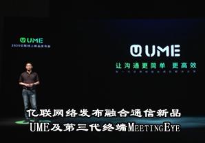 亿联发布融合通信新品UME及第三代终端