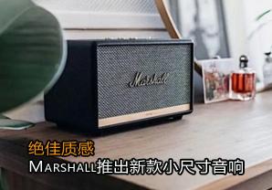 绝佳质感 Marshall推出新款小尺寸音响