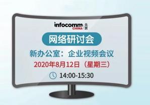 IFC网络研讨会 探讨视频会议新趋势