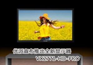 优派宣布推出全新显示器VX2771-HD-PRO