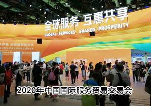 2020年中国国际服务贸易交易会隆重召开