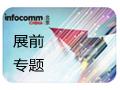 专题:北京InfoComm2020精彩抢先看