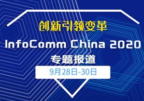 InfoComm China 2020现场专题报道