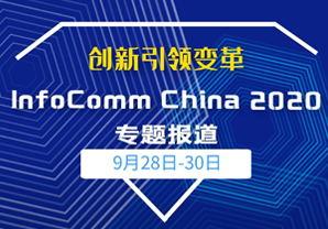 InfoComm China 2020 现场专题报道