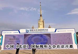 首届中国(北京)国际视听大会在京开幕