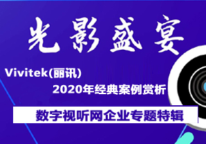 专题:Vivitek(丽讯)2020年案例
