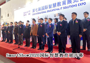 SmartShow第七届国际智慧教育展开幕