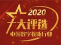 2020年度数字视听行业十大评选活动专题