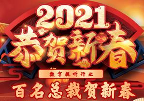 2021数字视听行业百名总裁贺新春活动